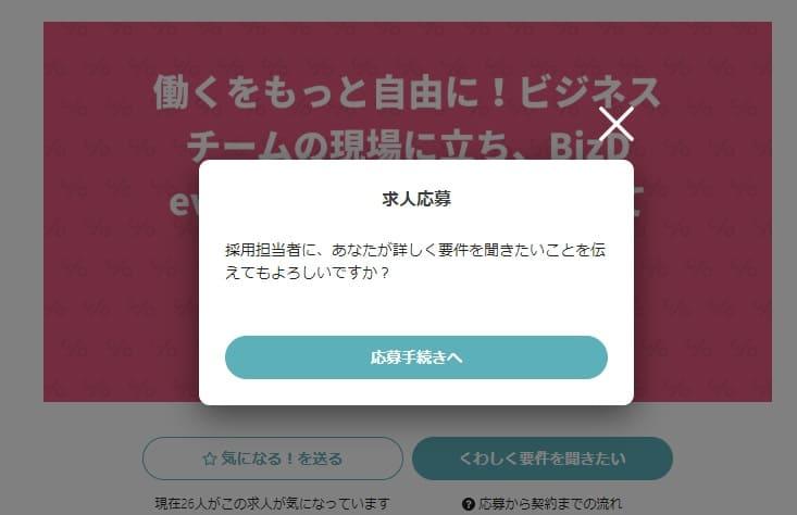 CODEAL(コデアル)求人エントリー2