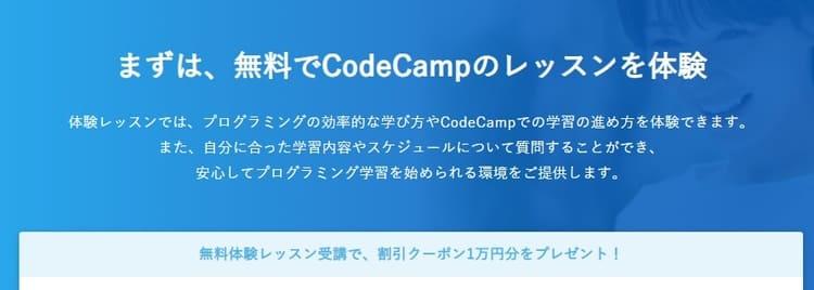 CodeCamp(コードキャンプ)無料体験レッスン