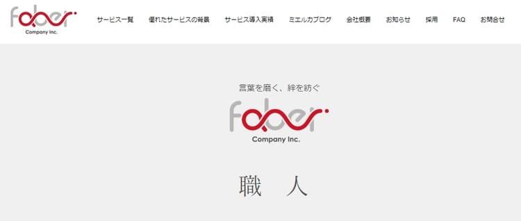 Faber company(ファベルカンパニー)