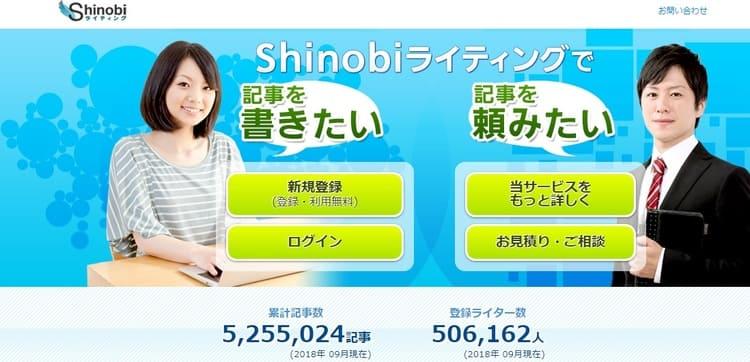 Shinobiライティング(運営:CROCO株式会社)