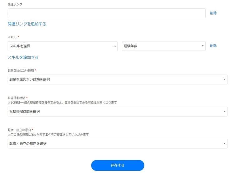 シューマツワーカープロフィール詳細情報2