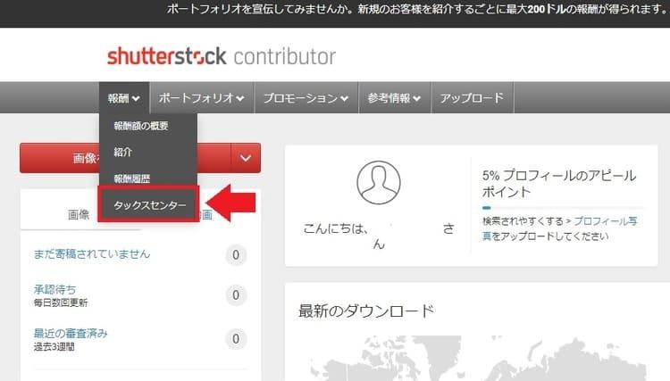 shutterstock_タックスセンター