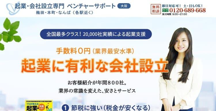 税金相談(運営:ベンチャーサポート税理士法人)