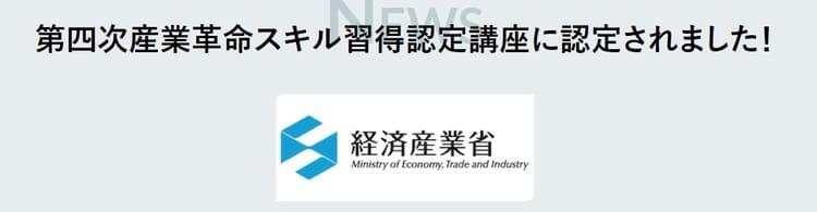 経済産業省の第四次産業革命スキル習得講座に認定