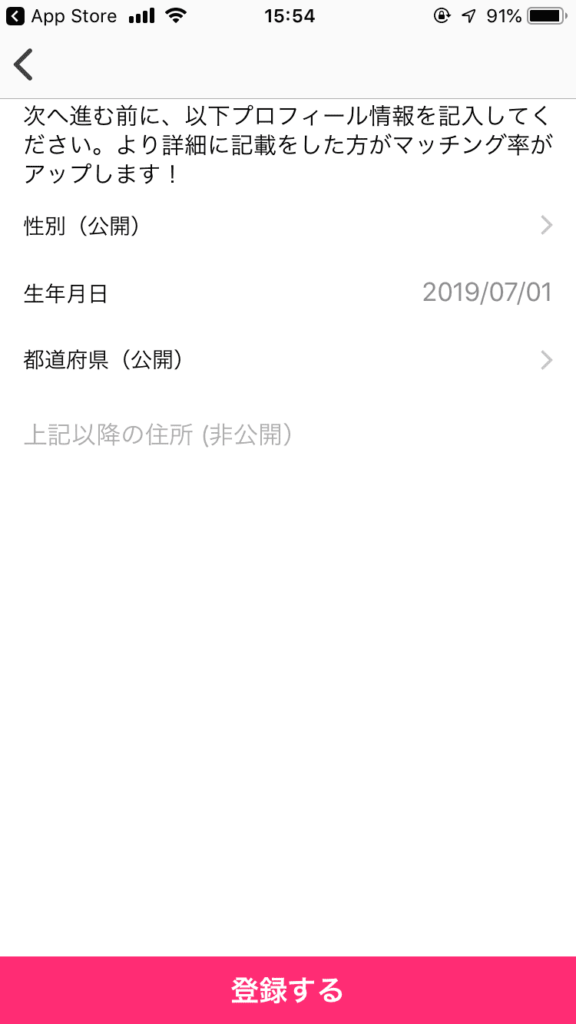 ANYTIMES(エニタイムズ)アプリから新規登録3