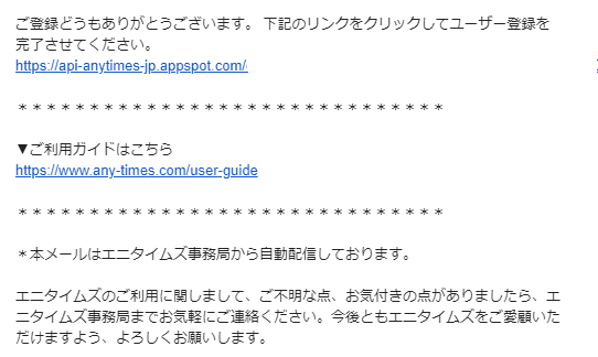 ANYTIMES(エニタイムズ)アプリから新規登録5