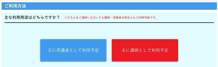 アスクビー_講師登録