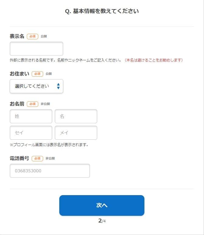 BizGROWTH(ビズグロース)会員登録-基本情報
