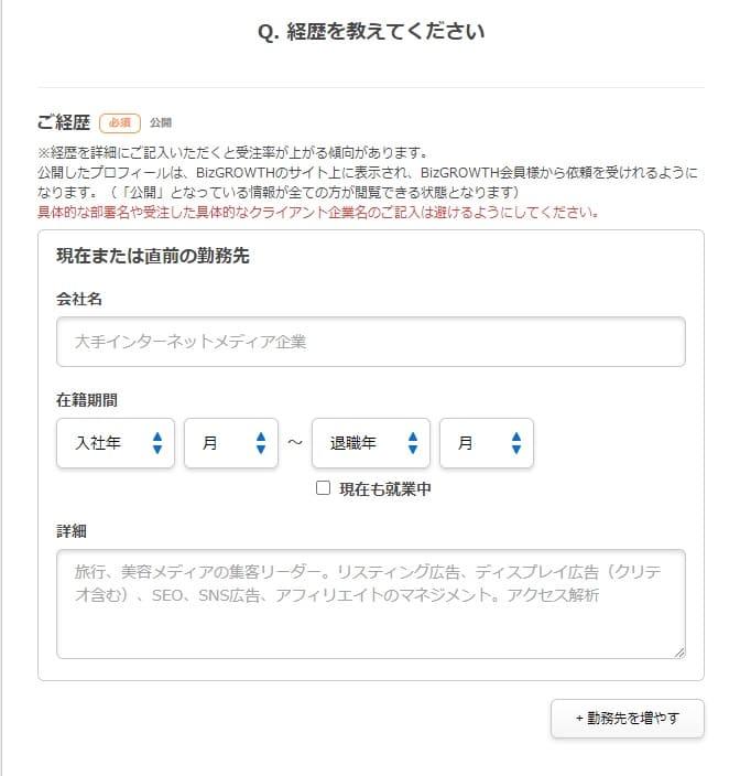 BizGROWTH(ビズグロース)会員登録-経歴
