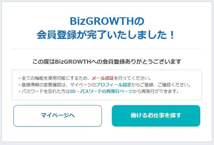 BizGROWTH(ビズグロース)会員登録完了