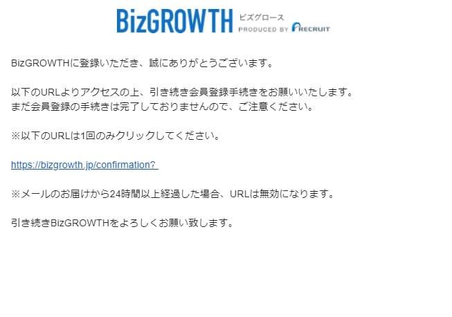 BizGROWTH(ビズグロース)本登録用メール
