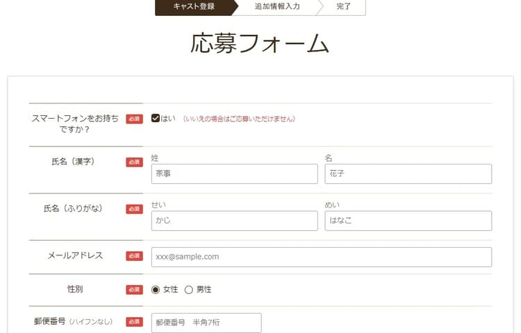 CaSy(カジー)専用応募フォーム