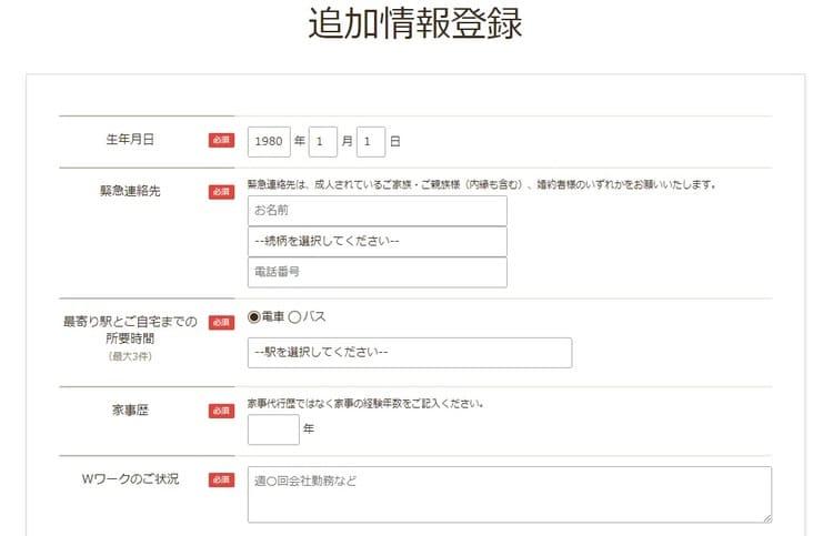CaSy(カジー)追加情報登録