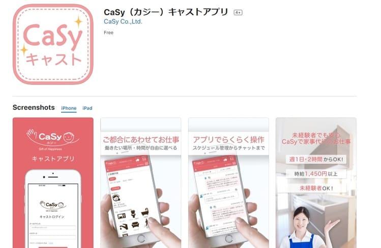 CaSy(カジー)のキャストアプリ