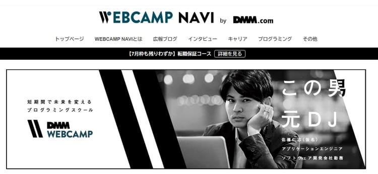 ウェブキャンプナビ(WEBCAMP NAVI)とは