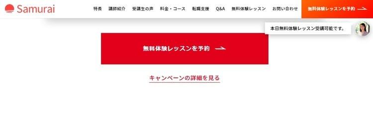 侍エンジニア塾の無料体験レッスン