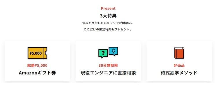 侍エンジニア塾の無料体験レッスン3大特典