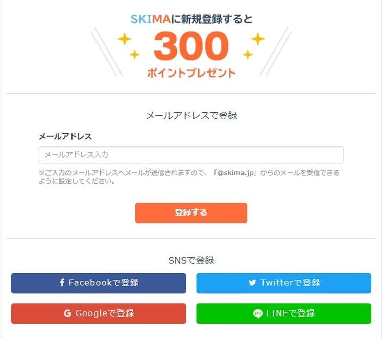 SKIMA(スキマ)会員登録2