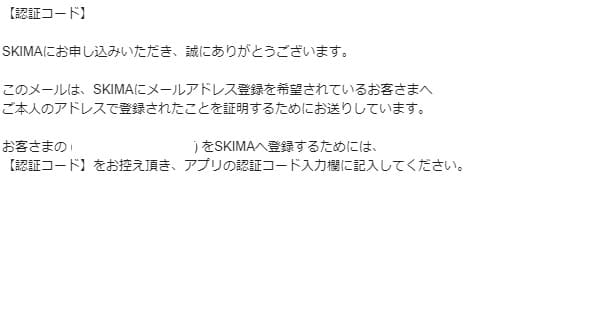 SKIMA(スキマ)会員登録4