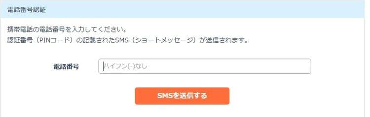 SKIMA(スキマ)電話番号認証2