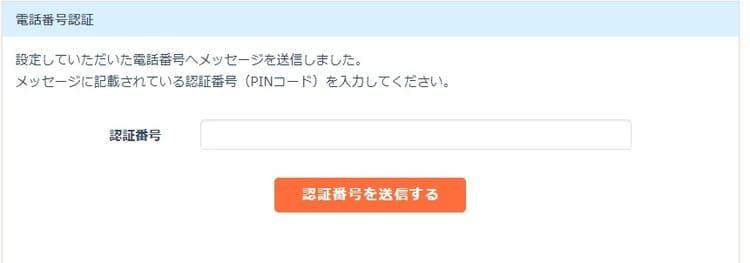SKIMA(スキマ)電話番号認証3