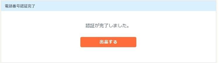 SKIMA(スキマ)電話番号認証4