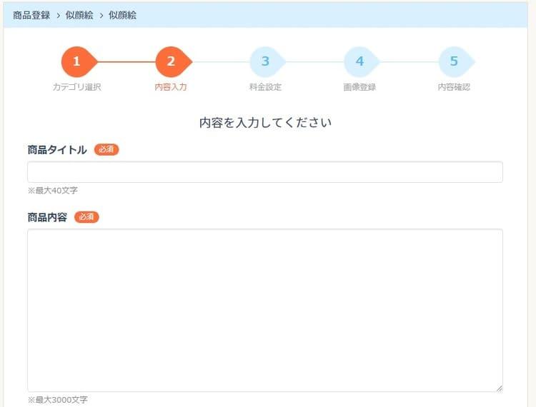 SKIMA(スキマ)出品サービス入力2
