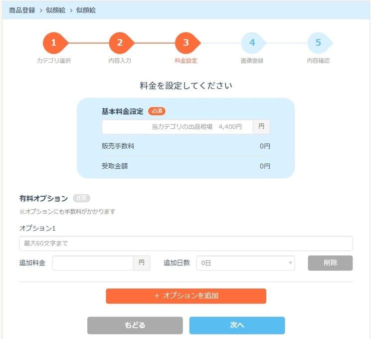 SKIMA(スキマ)出品サービス入力4