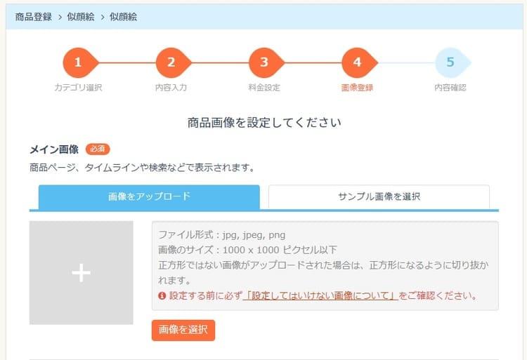 SKIMA(スキマ)出品サービス入力5