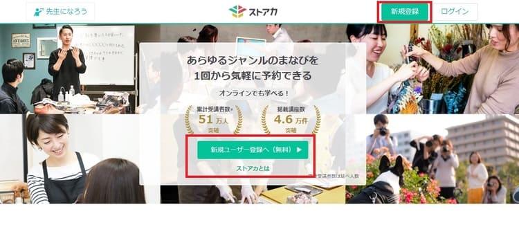 ストアカ公式サイトからユーザー登録