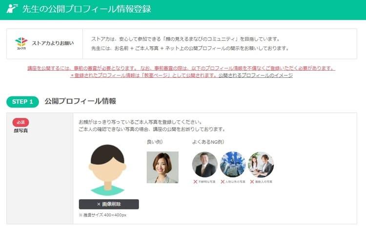 ストアカ-先生の公開プロフィール情報登録