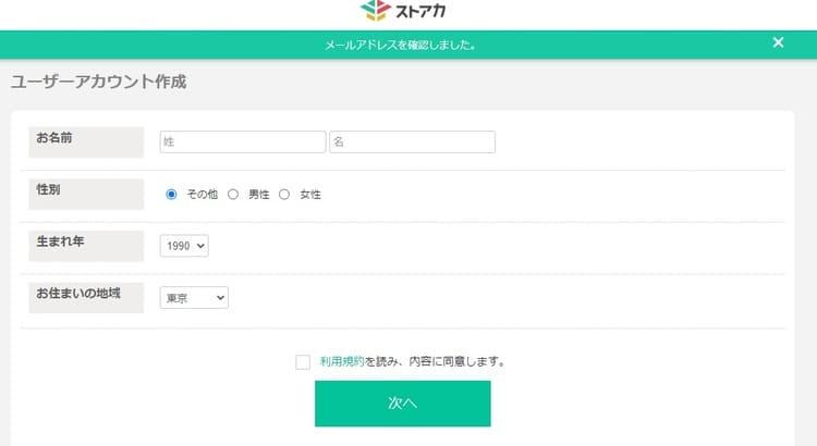ストアカ-ユーザーアカウント作成