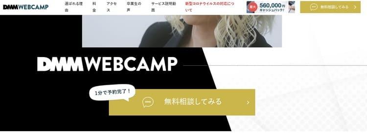 DMMウェブキャンプ(DMM WEBCAMP)の無料カウンセリング