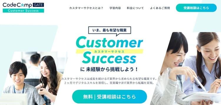CodeCampGATE CustomerSuccess(コードキャンプゲート カスタマーサクセス)