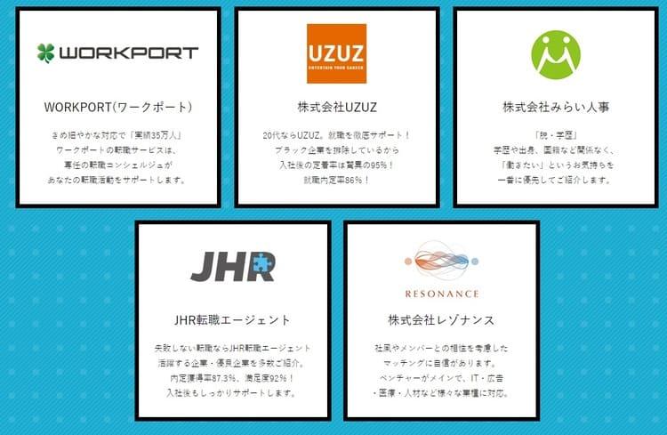 わたしNEXTの転職サポート提携企業