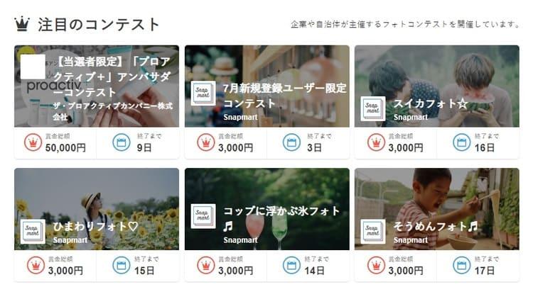 Snapmart(スナップマート)コンテスト