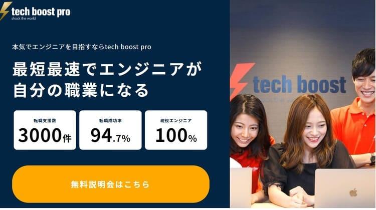 tech boost pro(テックブーストプロ)