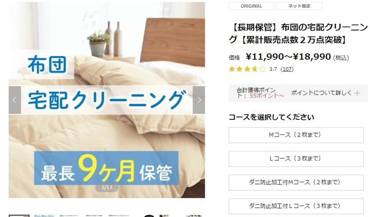 【長期保管】布団の宅配クリーニング