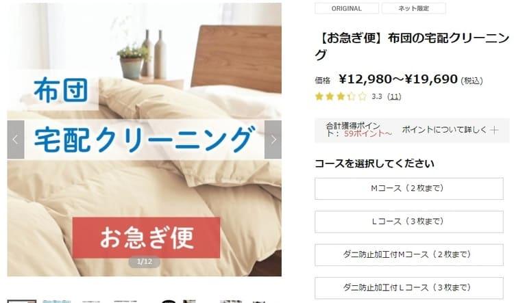 【お急ぎ便】布団の宅配クリーニング