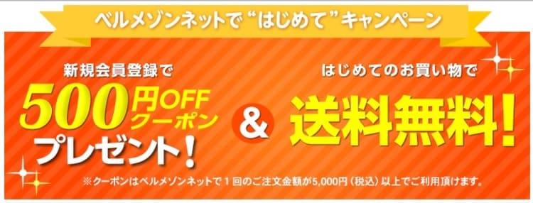 ベルメゾンの布団宅配クリーニング-新規会員登録で500円OFFクーポン