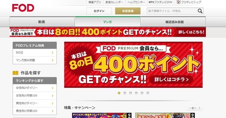 FODプレミアム:最大900円分のポイントがついてくる