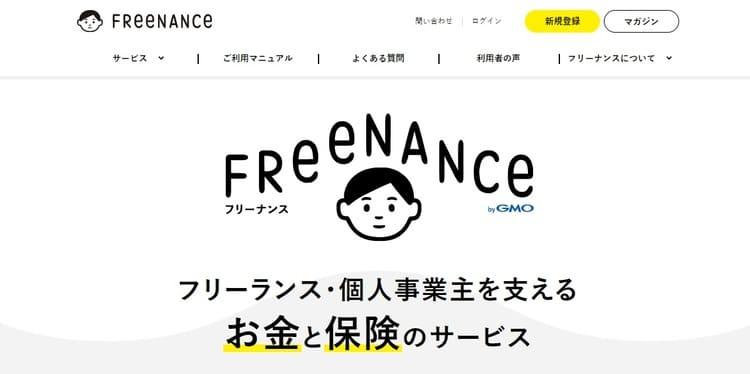 FREENANCE(フリーナンス)とは