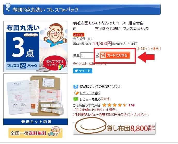 布団丸洗いのフレスコ公式サイトよりネット注文2