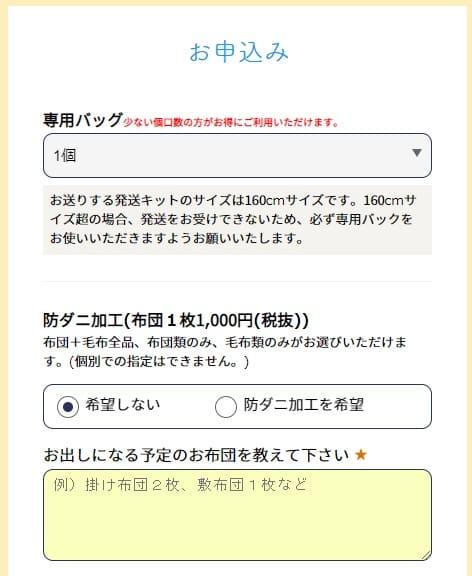 ふとんLenet公式サイトよりネット注文