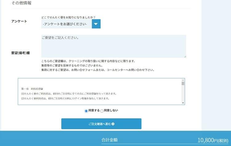 せんたく便-注文6