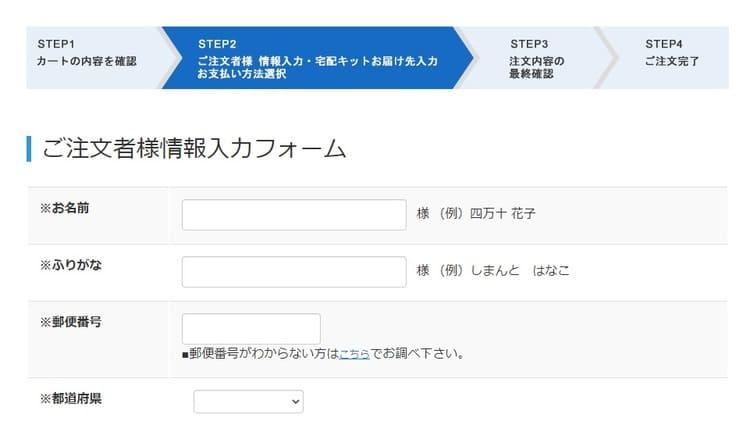しももとクリーニングネット-注文者様情報入力フォーム