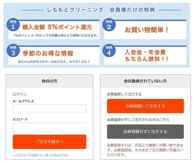 しももとクリーニングネット注文-カート内容を確認2
