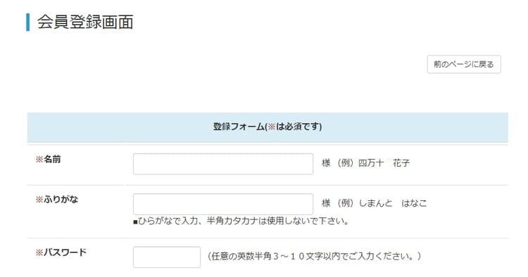 しももとクリーニングネット-カー会員登録画面