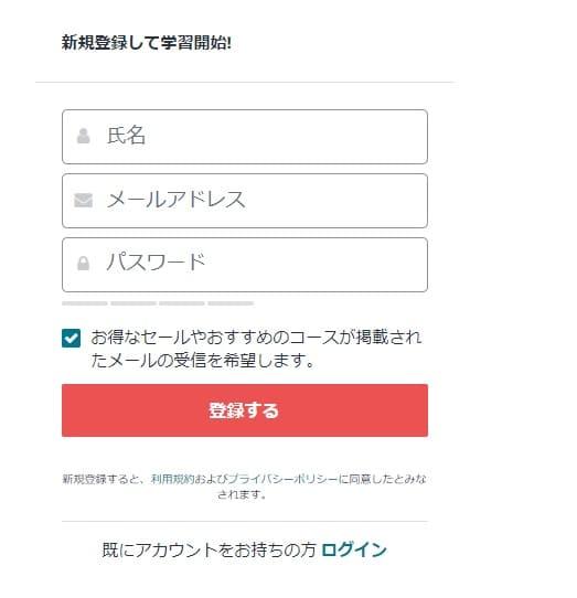 Udemy(ユーデミー)公式サイトから無料会員登録2