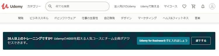 Udemy(ユーデミー)無料会員登録完了